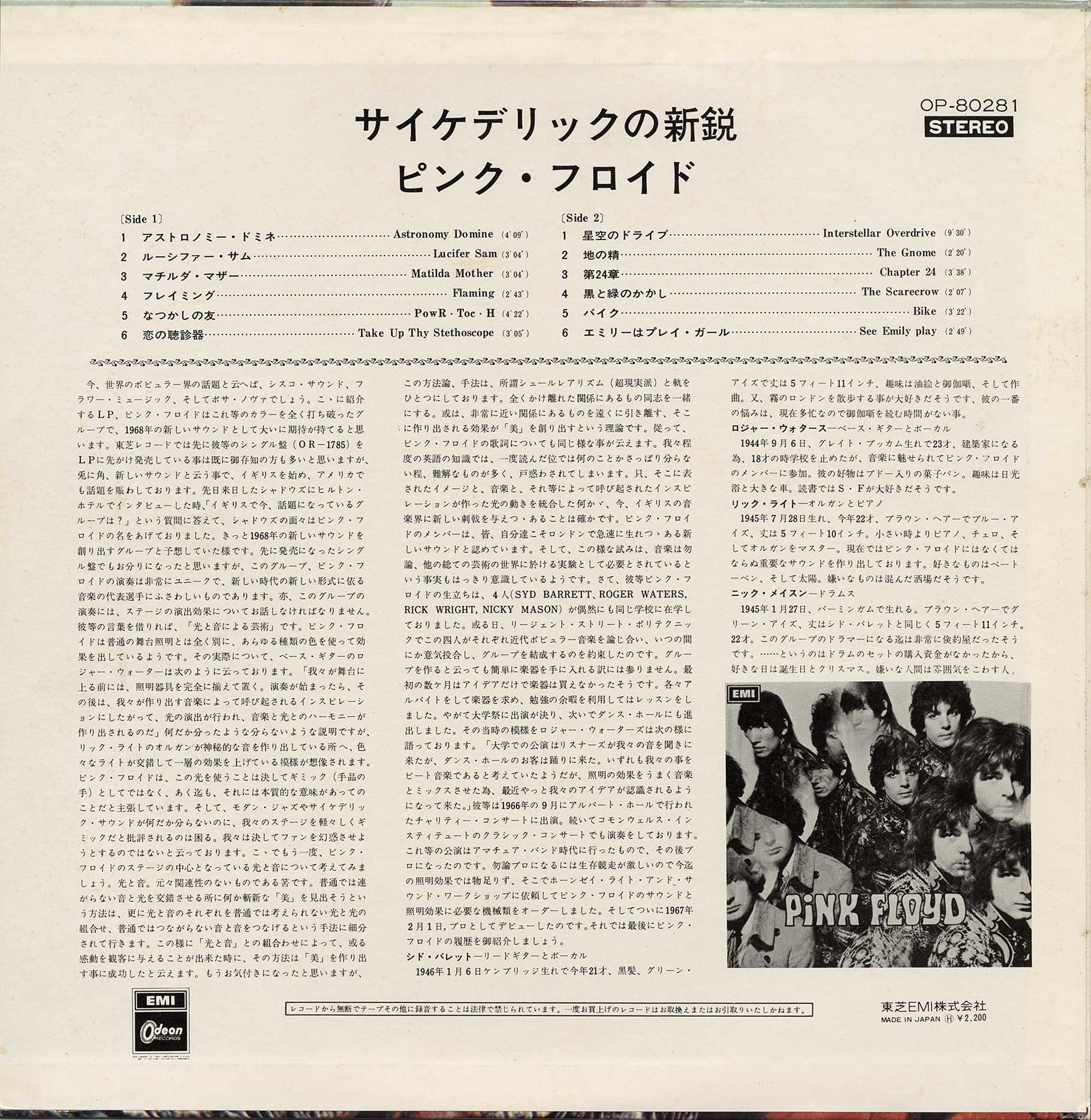 Pink Floyd Archives-Japanese LP Discography