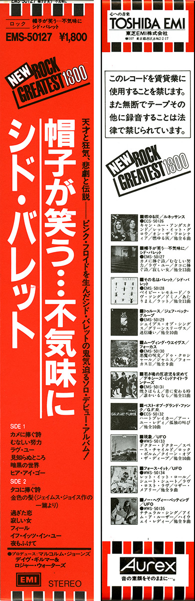 Pink Floyd Archives Japanese Syd Barrett Lp Discography