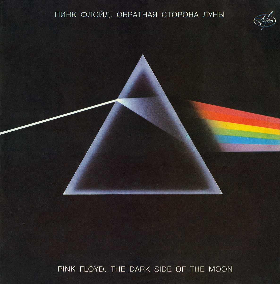 Pink Floyd Dark Side Of The Moon Russian Lp Record Not Cd